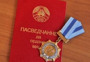 Семь жительниц Лидчины получили Орден матери