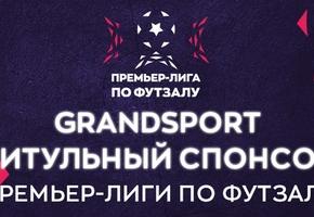 GrandSport и ФУТЗАЛ перевернули игру!*