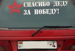 Литовские пограничники не пропустили Peugeot 405 с наклейками с советской символикой