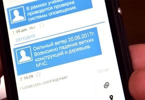МЧС использует таргетированную рассылку SMS с предупреждением о плохой погоде в регионе