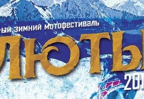Под Лидой пройдёт 5-й Лидский Зимний Байк Фестиваль «Люты 2018»