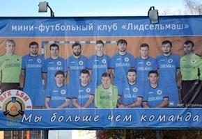 МФК «Лидсельмаш» официально распущен