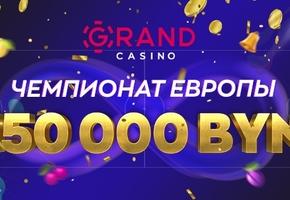 Grandcasino.by разыгрывает 150000 BYN и раздает бонусы*