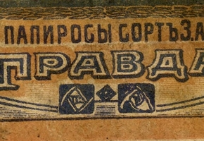 От фабрики махорки в Лиде до табачной индустрии Беларуси. Спецпроект TUT.BY и Universal Press