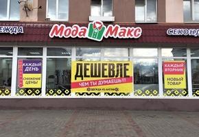 Встречайте! «Мода Макс» открывает магазин в Лиде*