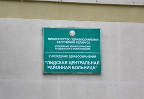 Заведующая инфекционным отделением Лидской ЦРБ удостоена благодарности главы государства