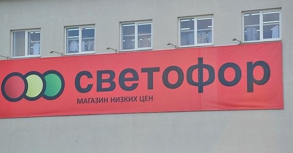МАРТ не обнаружило фактов недобросовестной конкуренции со стороны торговой сети «Светофор»