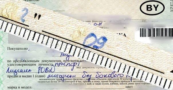 Житель Лидского района предъявил в ГАИ поддельную счёт-справку