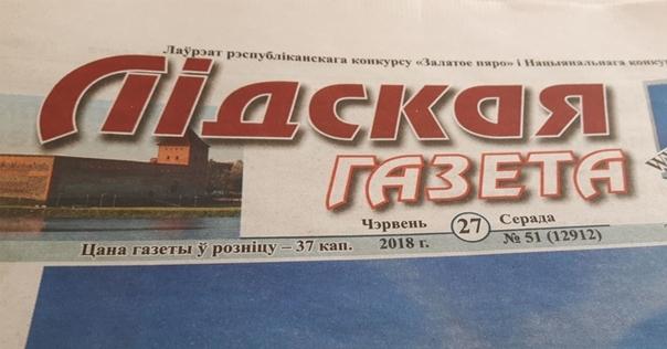 Активисты партии БНФ написали жалобу на «Лидскую газету»