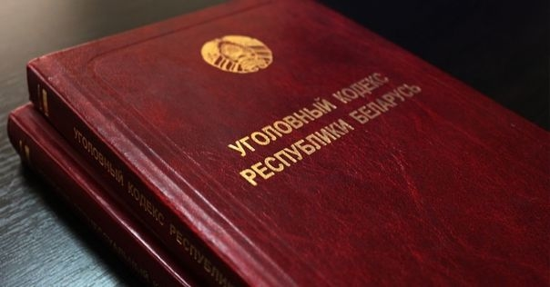 Обновлённый уголовный кодекс: изменения коснулись размеров украденного, взяток, конфискации и сроков отсидки хакеров