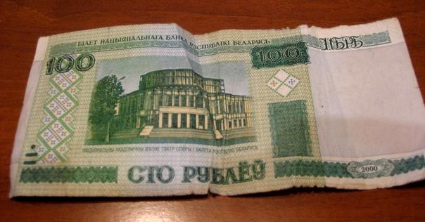 совместимости лит сколько белорусских рублей жена
